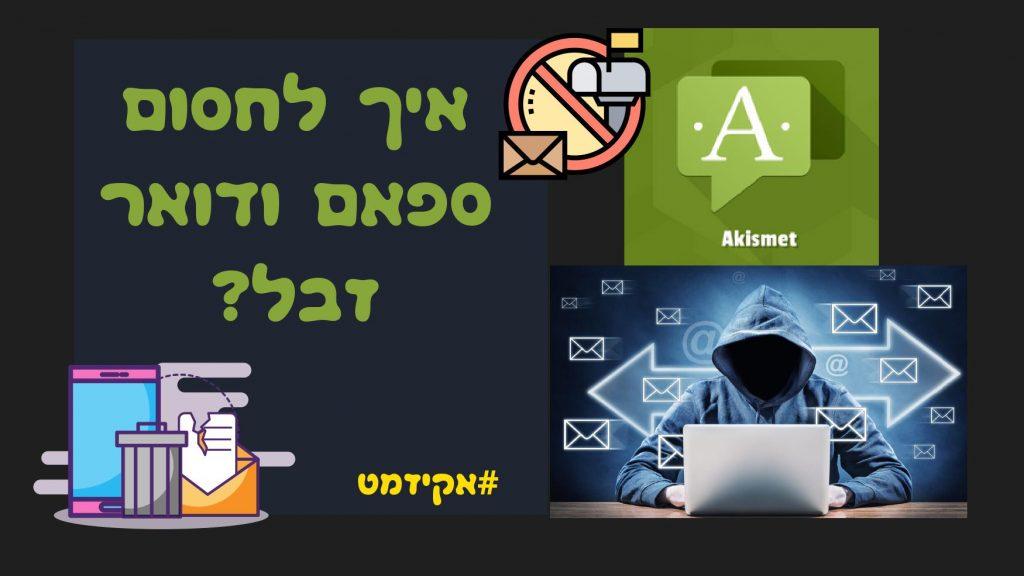 תוסף אקיזמט - אנטי ספאם - akizmet