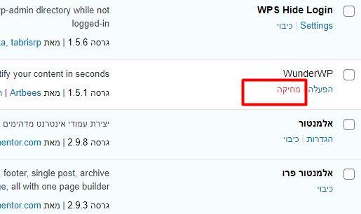 איך להתקין תוספים בוורדפרס, התקנת תוספים לוורדפרס, מה זה תוספי וורדפרס