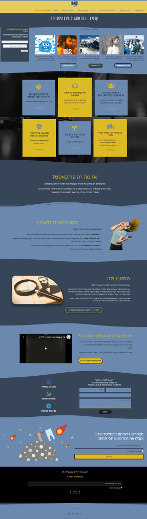 kuality web , קואליטי ווב, בניית אתרים, אתר תוכן, שיר ויצמן