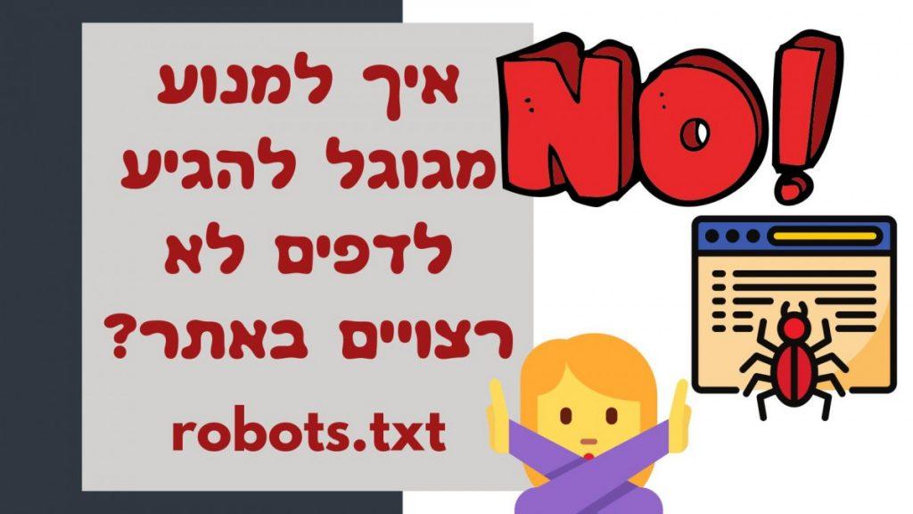 רובוט, ROBOT.TXT