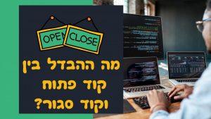 מה זה קוד פתוח?