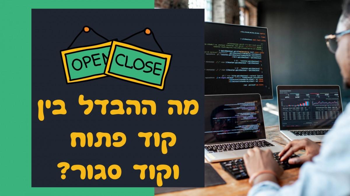 מה זה קוד פתוח? מה זה קוד סגור