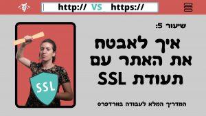 שיר ויצמן, מדריך וורדפרס מתחילים 2020, איך להטמיע תעודת אבטחה, SSL בוורדפרס