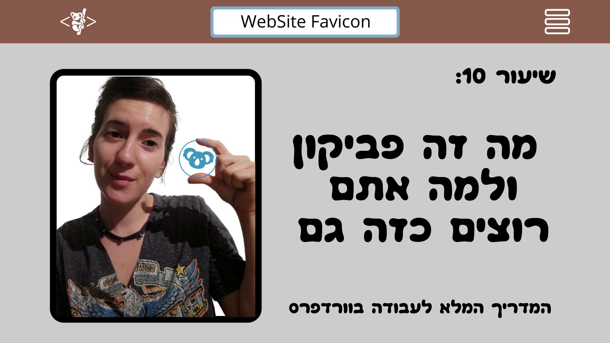 שיר ויצמן, מה זה פביקון - אייקון אתר - favicon, מדריך וורדפרס מתחילים 2020