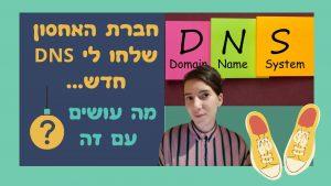 מה זה DNS