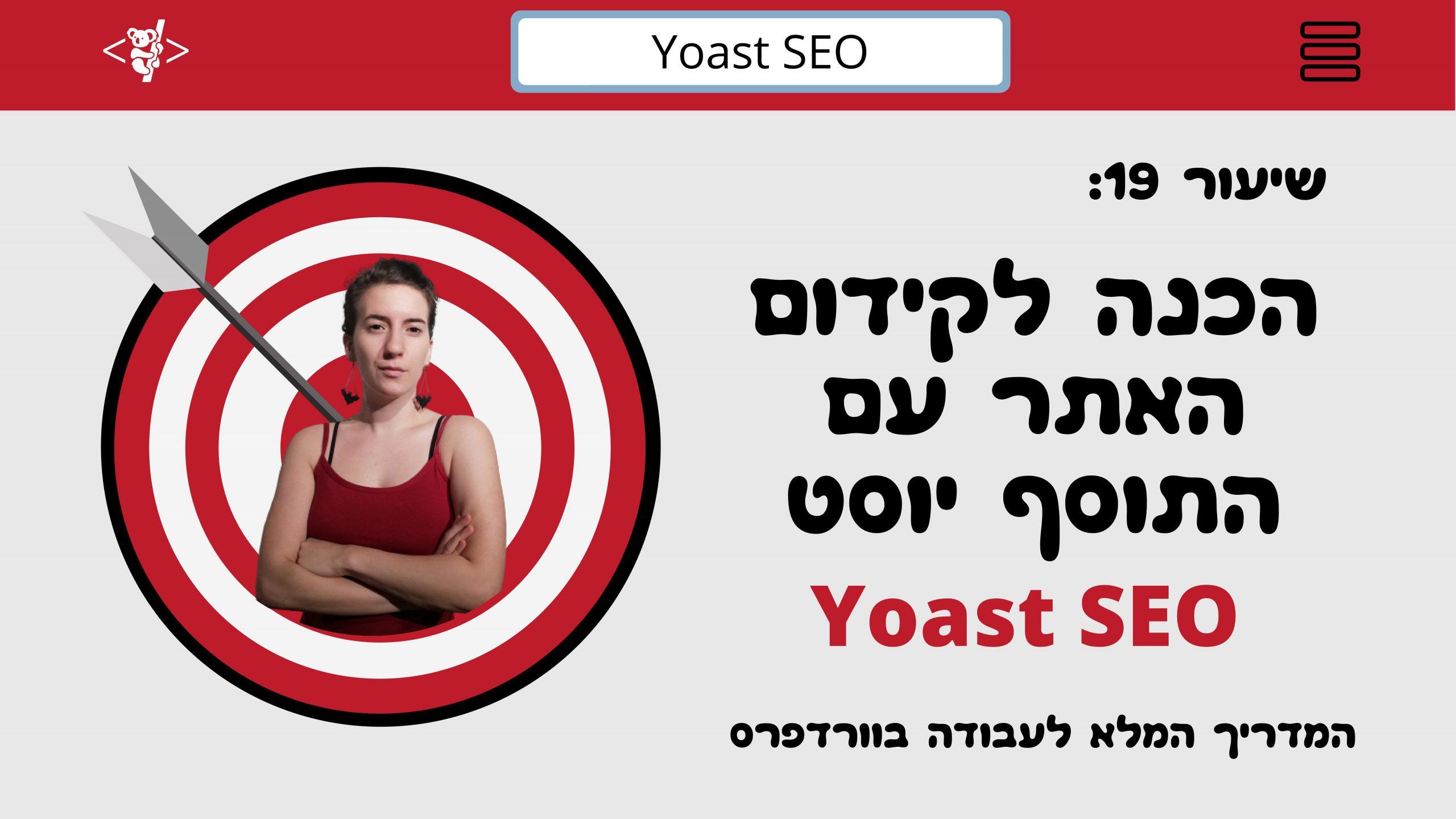 תוסף יוסט - YOAST SEO, איך לעבוד עם יוסט
