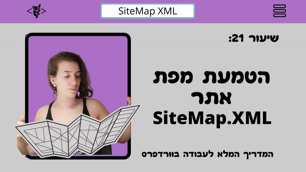 שיר ויצמן, מה זה מפת אתר, איך להטמיע מפת אתר XML