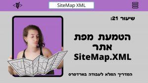 מה זה מפת אתר, איך להטמיע מפת אתר XML