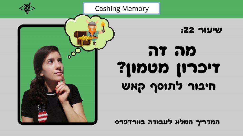 שיר ויצמן, זכרון מטמון, קאש, cache, w3 total cache