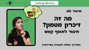 זכרון מטמון, קאש, cache, w3 total cache