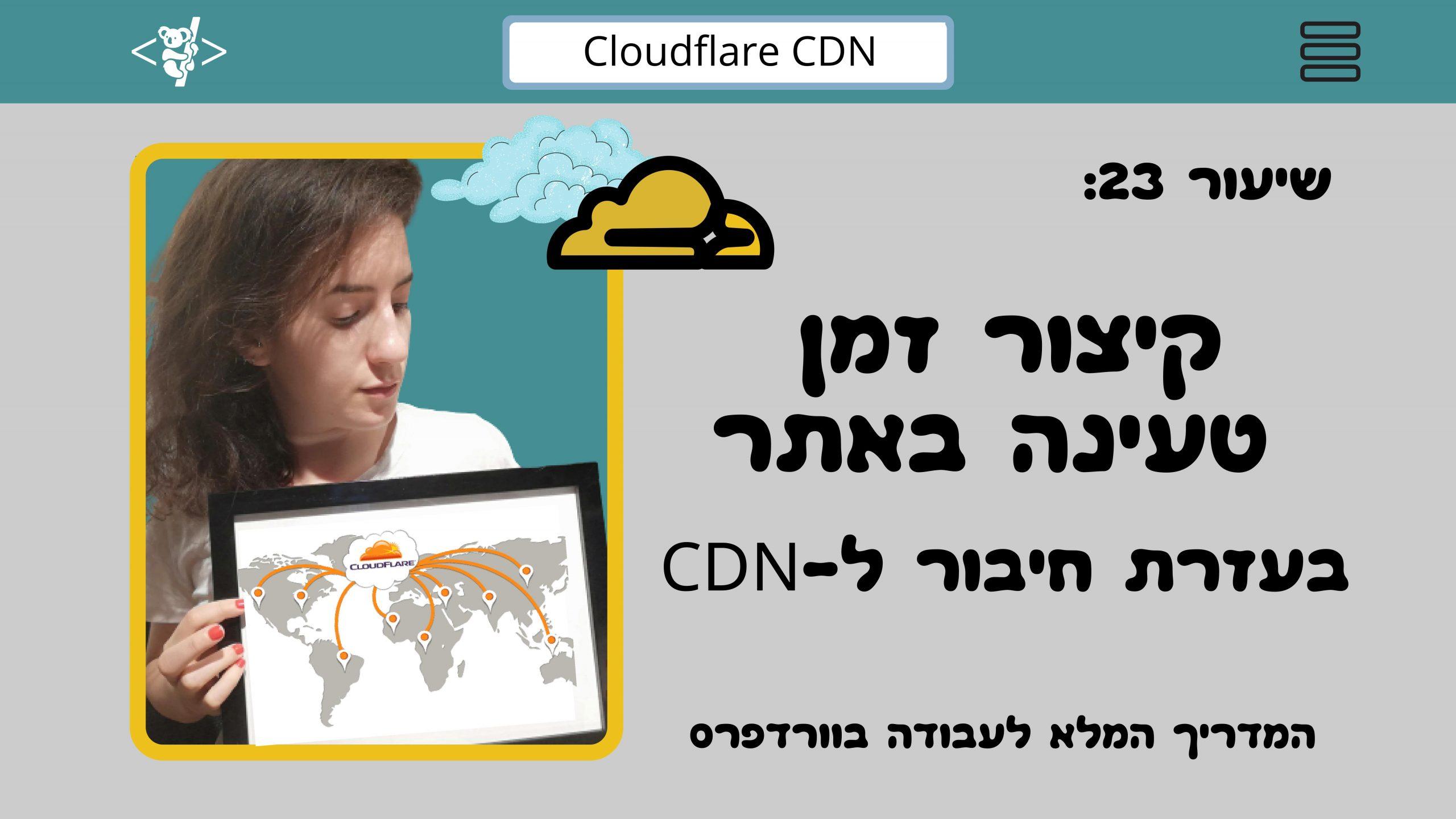 שיר ויצמן, מערכת CDN, מה זה CDN, טכנולוגיית CDN