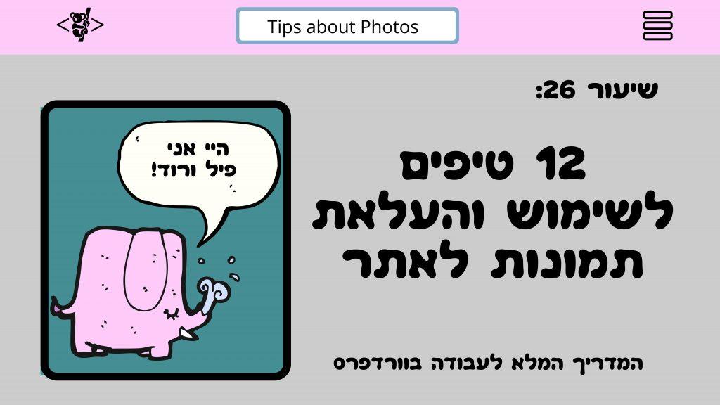 שיר ויצמן, אופטימיזציה לתמונות - 12 טיפים לשימוש נכון בתמונות באתר