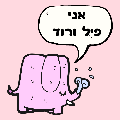 pink elephant, פיל ורוד, תמונות, אתר וורדפרס, עיצוב תמונות לאתר