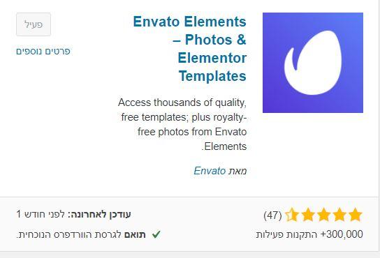 envato elements , תוסף אנווטו