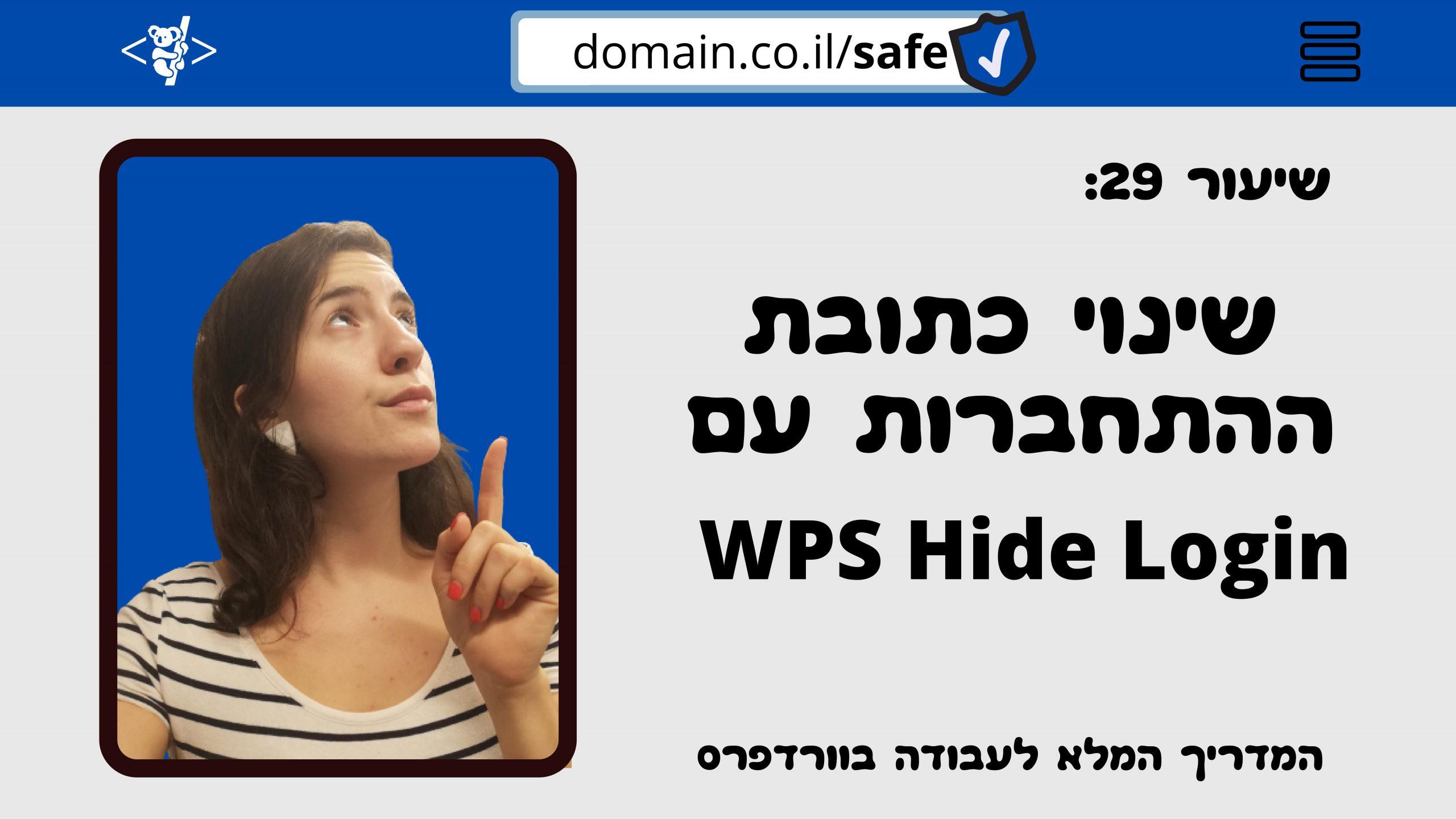 WPS Hide Login , שיר ויצמן,