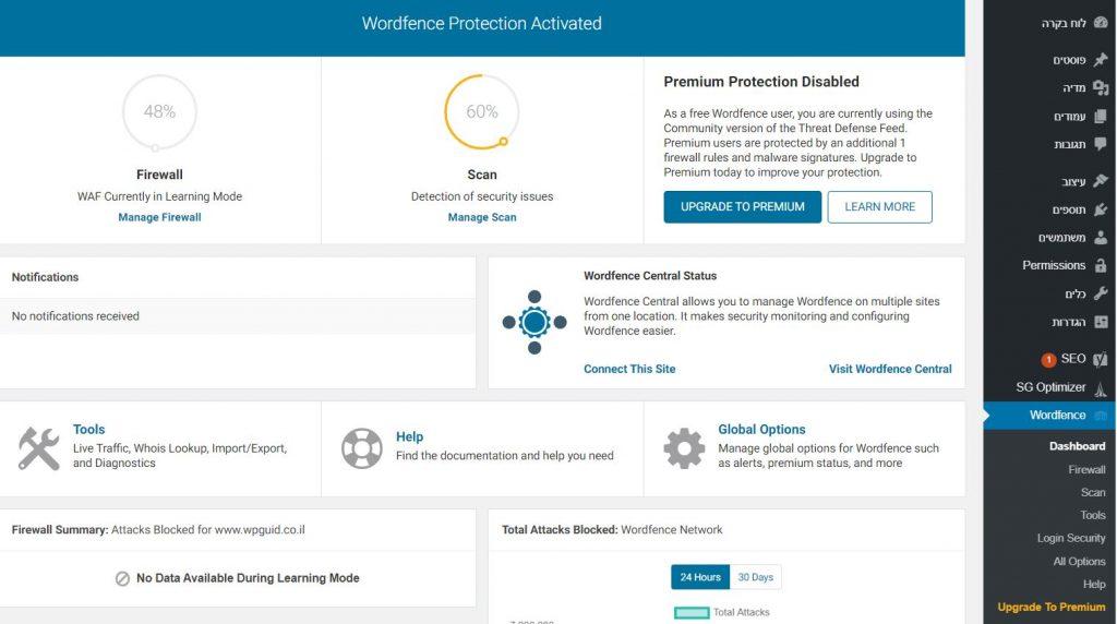 WordFence , אבטחת האתר, איך לאבטח את האתר, איך להגן על האתר