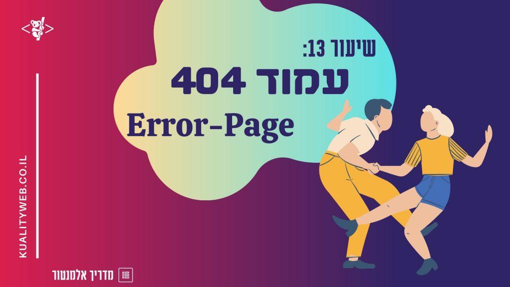 עמוד 404, עמוד שגיאה, דף שגיאה