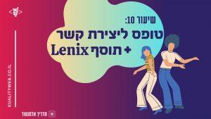 elementor guid, מדריך אלמנטור 2020 , לניקס, lenix, contact form שיר ויצמן,