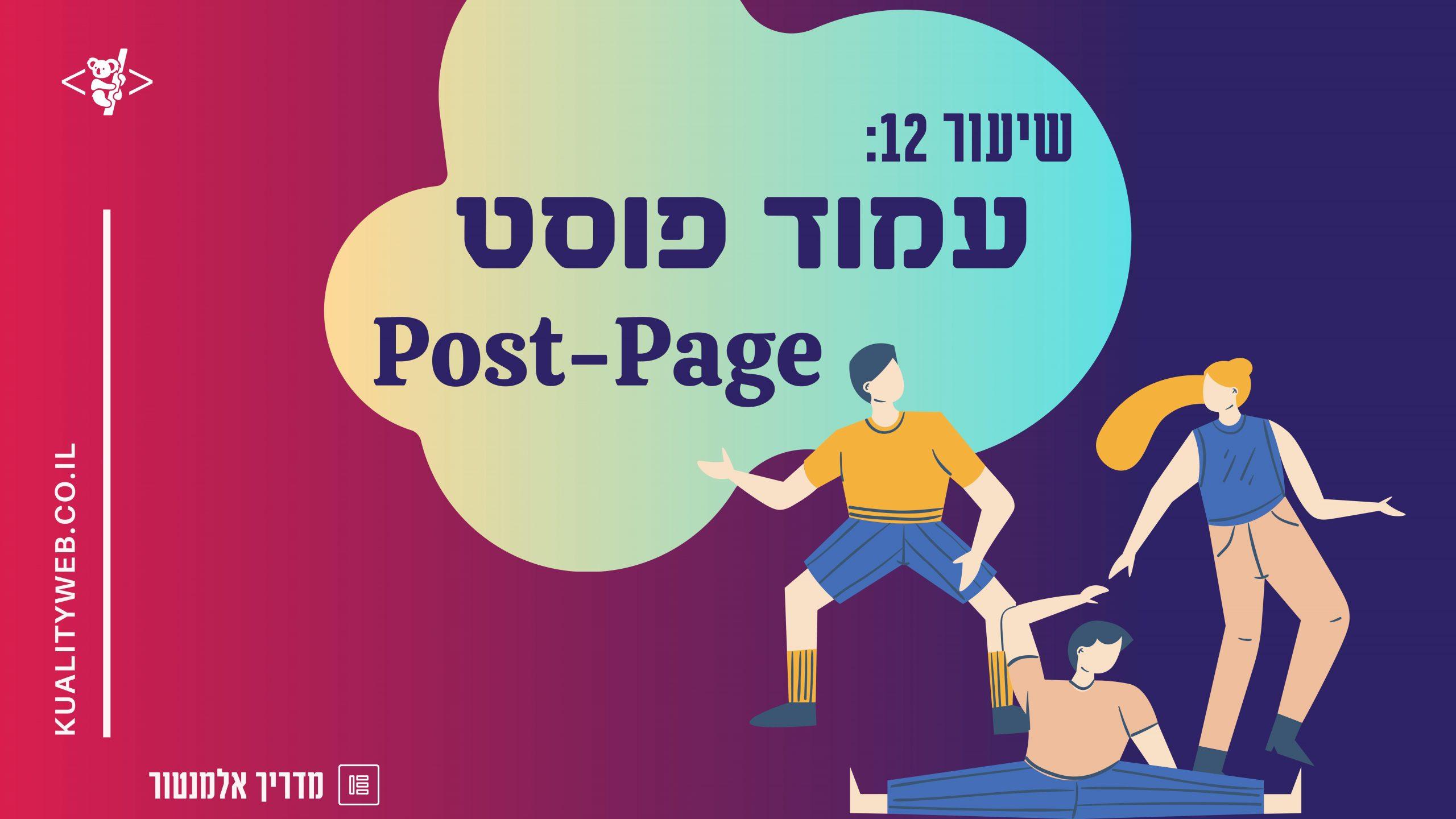 post page, שיר ויצמן, elementor guis, מדריך אלמנטור 2020