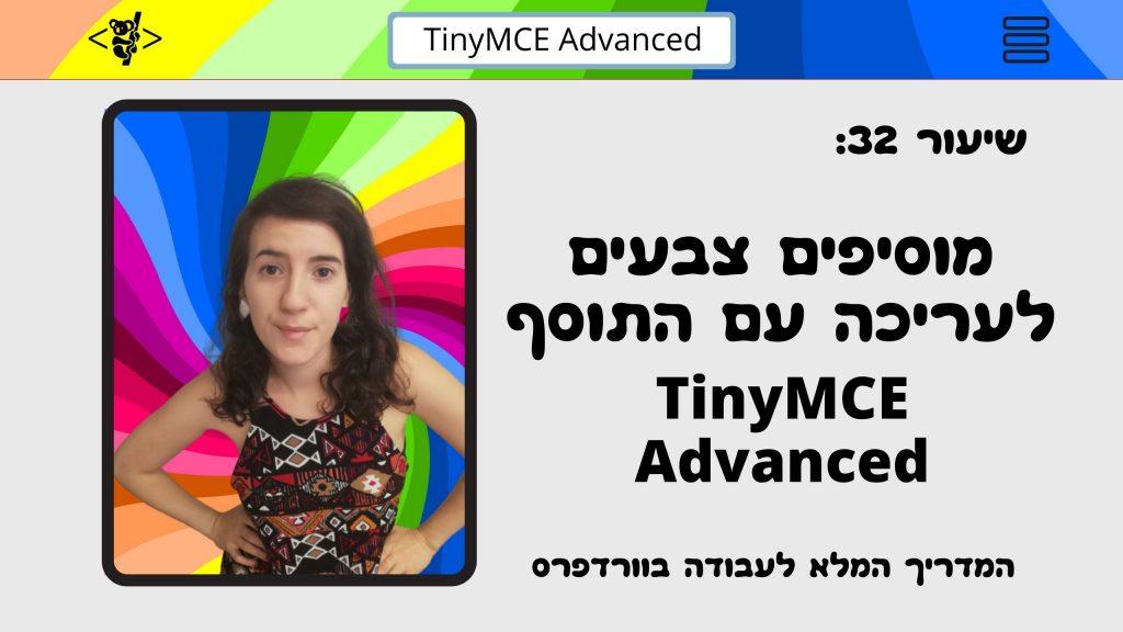 שיעור 32 - TINYMCE , מדריך וורדפרס, קורס וורדפרס, שיר ויצמן