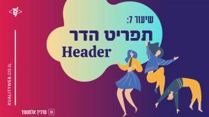 elementor guid, שיר ויצמן, מדריך אלמנטור 2020 , הדר, header