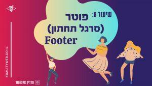 elementor guid, שיר ויצמן, מדריך אלמנטור 2020 , פוטר, footer
