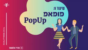 elementor guid, שיר ויצמן, מדריך אלמנטור 2020 , popup , פופאפ