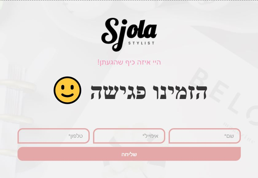 Contact form, טופס ליצירת קשר